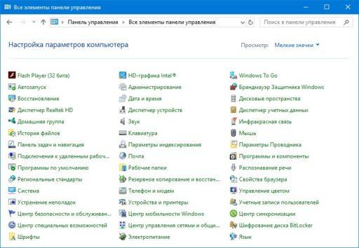 Windows 10 1709 Панель управления