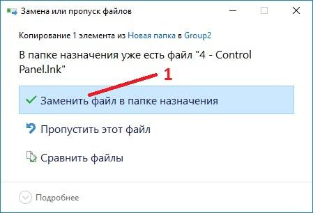 Windows 10 как добавить Панель управления