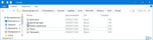 Как Панель управления Windows 10 добавить в меню