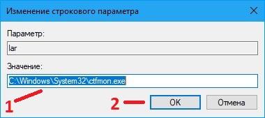 Исчезла панель языка Windows 10