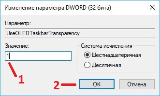 Прозрачная Панель задач Windows 10