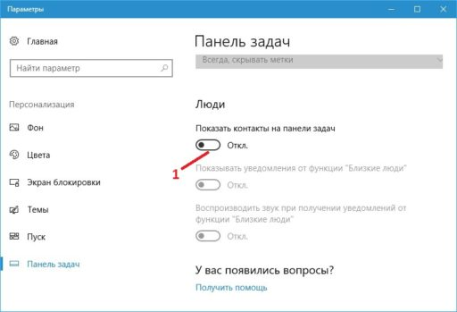 Кнопка люди в Windows 10 что это