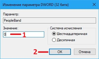 Программа люди Windows 10