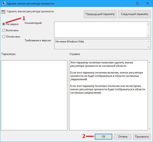 Как вернуть значок громкости Windows 10