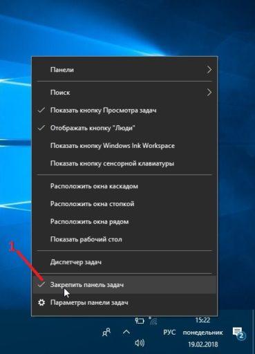 Увеличить размер Панели задач Windows 10
