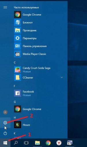 Параметры Панели управления Windows 10