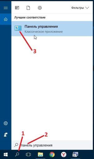 Кнопка панель управления Windows 10