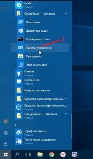 Windows 10 Панель управления в меню пуск