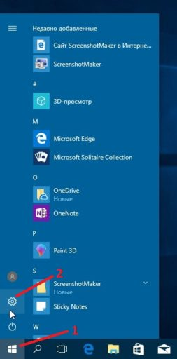 Свернуть Панель задач Windows 10
