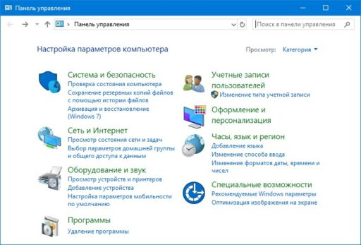 Так выглядит Панель управления на ноутбуке Windows 10