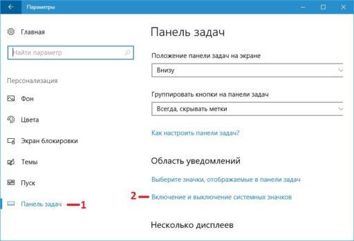 Отобразить языковую панель Windows 10 можно в Параметрах