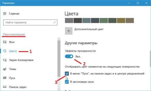 Восстановить Панель задач Windows 10