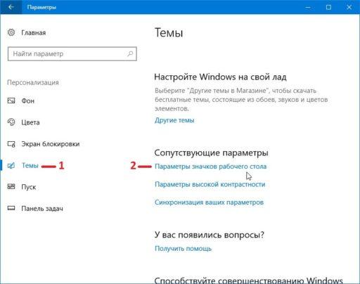 Панель управления экран Windows 10