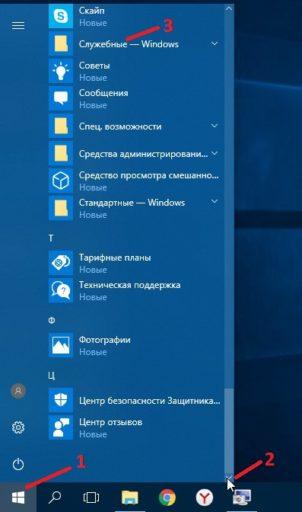 Панель управления в пуск Windows 10