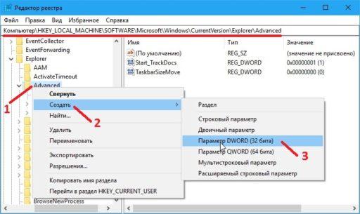 Как изменить Панель задач в Windows 10
