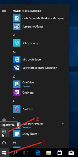 Как поменять цвет панели в Windows 10 через параметры