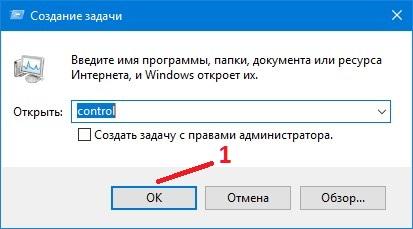 С помощью Панели управления можно производить управление Windows 10