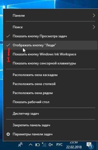 Windows 10 люди не работает