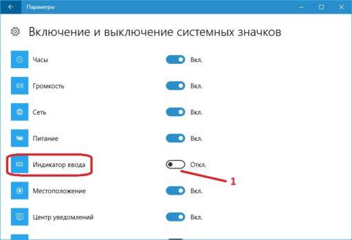 С помощью ползунка можно отображать языковую панель Windows 10