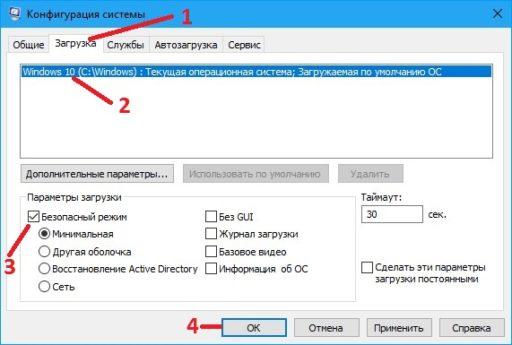 Загрузка компьютера в безопасном режиме Windows 10