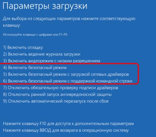 Какие безопасный режим Windows 10 включают клавиши