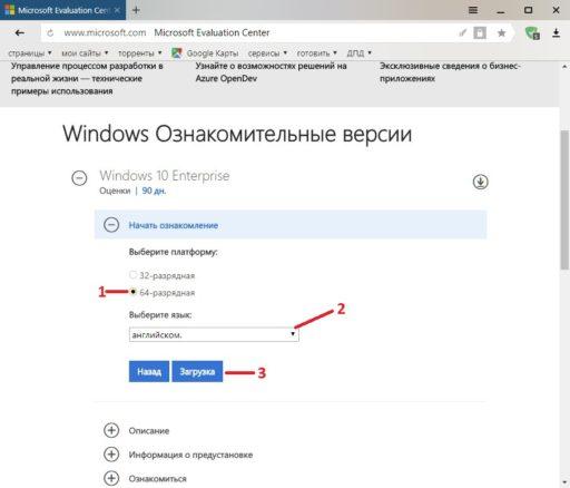 Скачать финальный Windows 10 enterprise