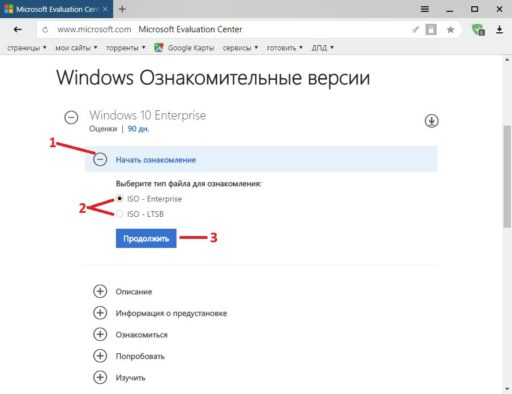 Скачать Windows 10 enterprise x64 1709