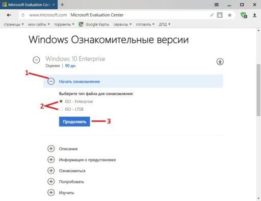 Скачать Windows 10 enterprise x64 1709