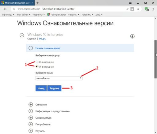 Microsoft Windows 10 enterprise LTSB 64 bit скачать