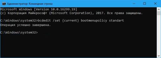 На любом компьютере и ноутбуке клавиши безопасный режим Windows 10 активирует командная строка