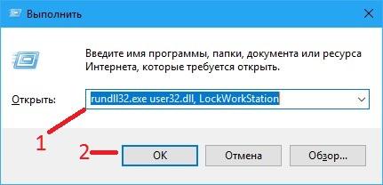 Клавиши блокировки экрана Windows 10