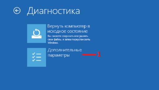 Загрузить компьютер в безопасном режиме Windows 10