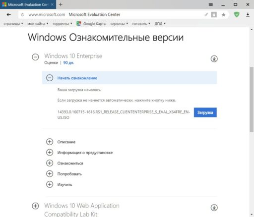 Windows 10 enterprise LTSB скачать ISO