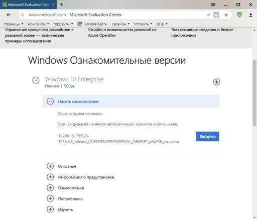 Скачать Windows 10 LTSB 1709 оригинальные образы