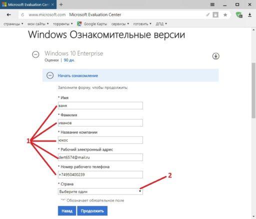 Виндовс 10 LTSB скачать с официального сайта