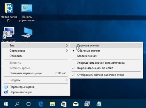 Увеличить и уменьшить размер ярлыков Windows 10 можно прямо на рабочем столе
