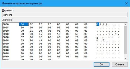 Как поменять шрифт на рабочем столе Windows 10