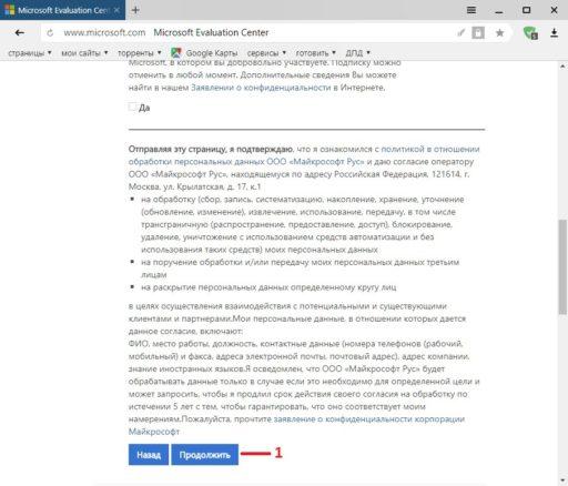 Скачать Windows 10 LTSB с сайта майкрософт
