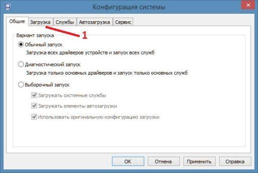Запустить безопасный режим при включении Windows 10