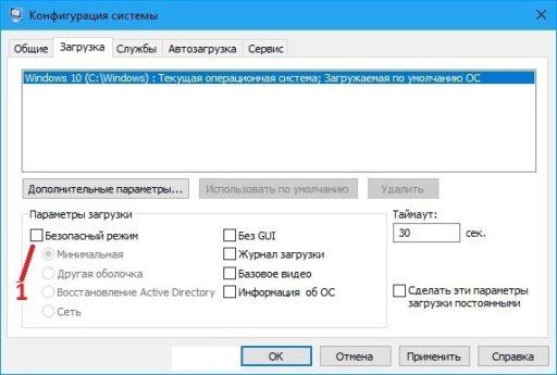 Виндовс 10 загружается только в безопасном режиме