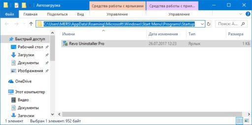 Папка где в Windows 10 автозапуск программ производится