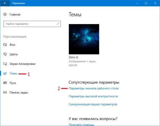 Как изменить ярлык в Windows 10