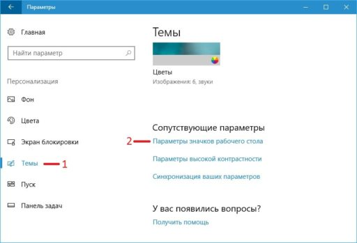 Удалились ярлыки с рабочего стола Windows 10