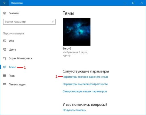 Вывести ярлык Мой компьютер Windows 10