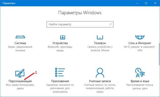 Также через параметры на рабочий стол выносят ярлык панели управления Windows 10