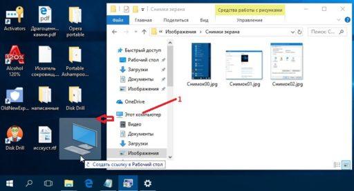 Windows 10 как установить ярлык Мой компьютер