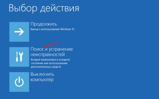 Безопасный режим Windows 10 биос