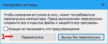 В виндовс 10 безопасный режим при включении будет отключен
