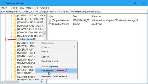 В Редакторе реестра Windows 10 закрепить ярлыки можно