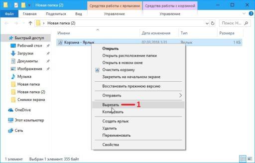 Закрепить ярлык на панели задач Windows 10